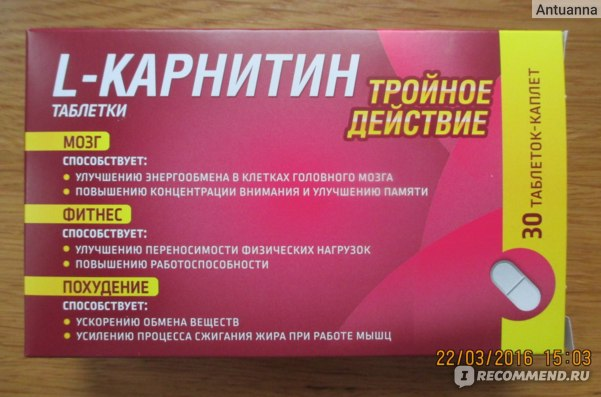 препараты для похудения л карнитин