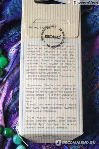 Косметическая соль для ногтей DNC Свежесть трав фото