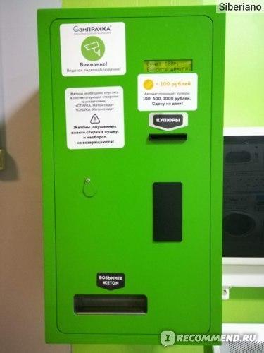 Автомат по выдаче жетонов