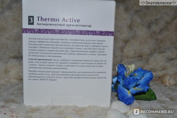 Крем-активатор ARAVIA Organic Антицеллюлитный «Thermo Active» фото