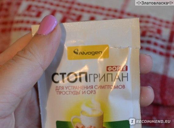 Средства д/лечения простуды и гриппа Русан Фарма Лтд. СТОПГрипан лимонный фото