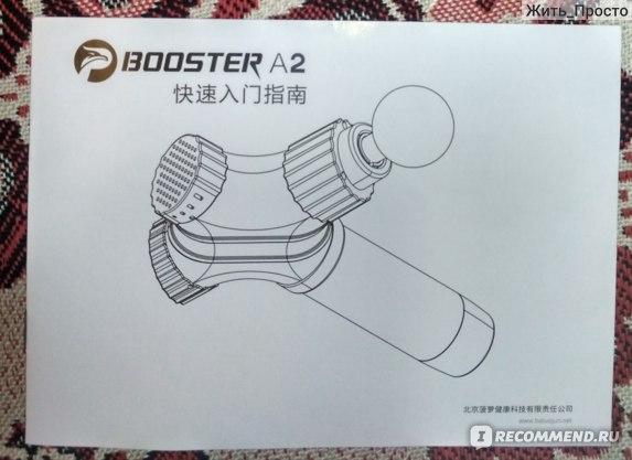 Массажёр перкуссионный Booster A2