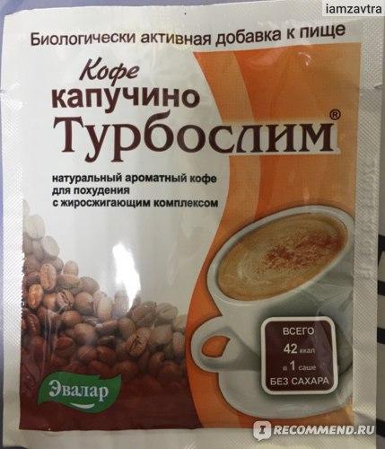 Как Похудеть На Кофе Отзывы.