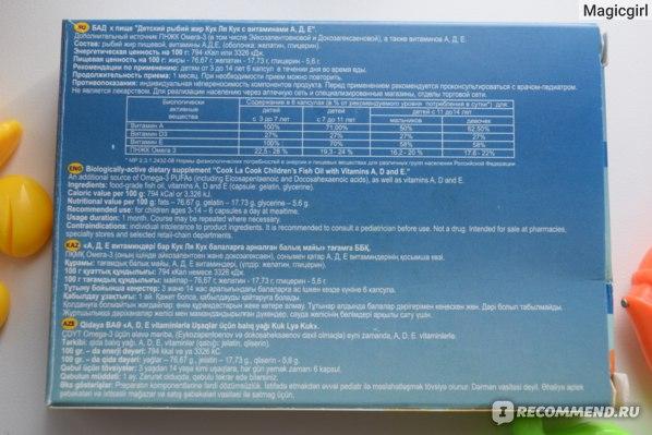 БАД Мирролла Детский рыбий жир Кук Ля Кук с витаминами А, Д, Е фото