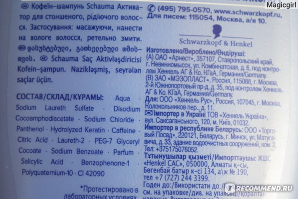 """Шампунь Schauma Шампунь-кофеин """"Активатор""""  фото"""