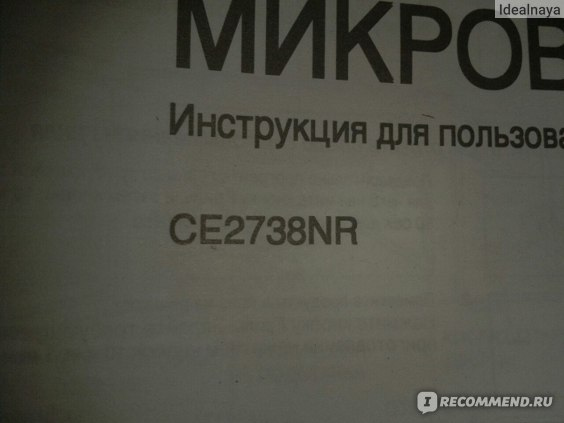 Микроволновая печь Samsung CE2738NR фото