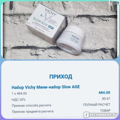 Крем для лица ночной Vichy Slow AGE Night Cream and Mask фото