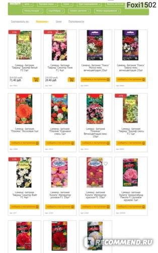 """Сайт Интернет-магазин товаров для сада и огорода """"7 семян"""" https://7semyan.ru/ фото"""