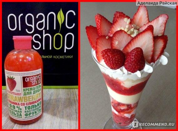 Гель для душа ORGANIC SHOP Клубника со сливками Strawberry фото