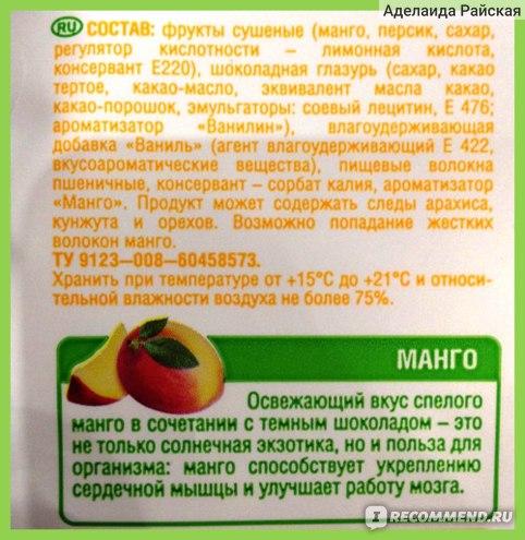 Конфеты GoodFood Виваль Москва Манго в шоколадной глазури  фото