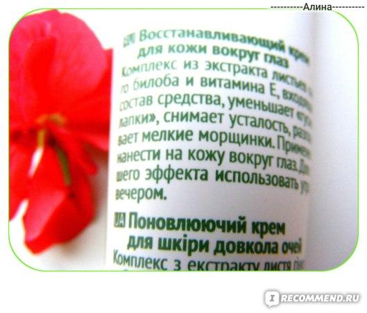 Крем для кожи вокруг глаз TianDe  «Gingko Biloba + E» 25+  фото
