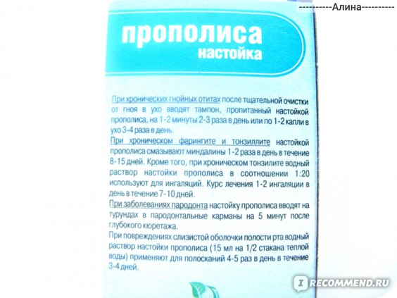 Прополис с молоком при панкреатите отзывы