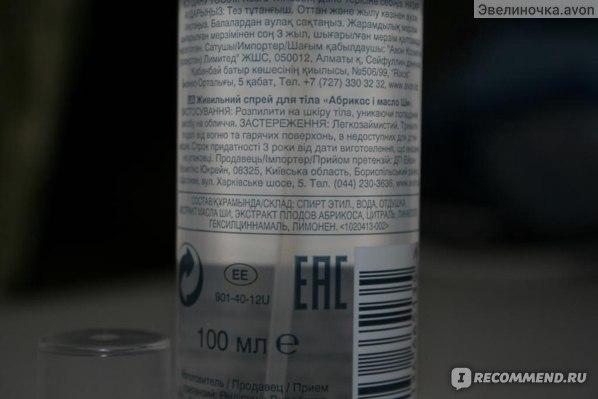 """Спрей для тела Avon питательный """"Абрикос и масло Ши"""" фото"""