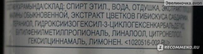 """Увлажняющий спрей для тела Avon """"Малина и Гибискус"""" . фото"""