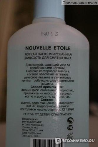 Жидкость для снятия лака Nouvelle Мягкая парфюмированная фото