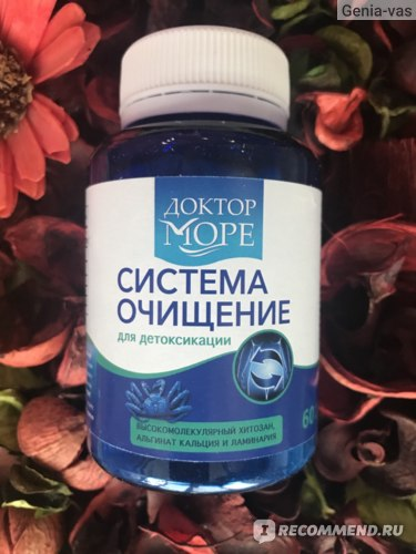 Система Очищение - комплекс для похудения в Одессе