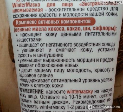 "WinterМаска для лица ""Экстрапитание"" (Белита)"