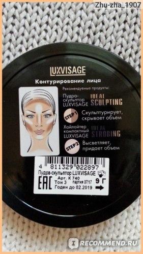 Пудра-Скульптор для лица Ideal sculpting  (Luxvisage)
