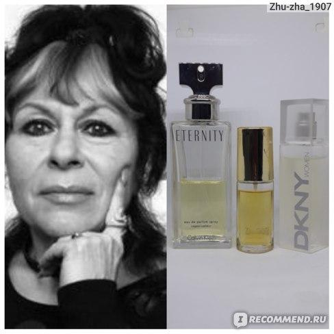 Мря коллекция ароматов Софии Гройсман