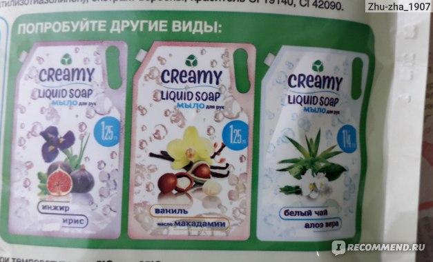 Жидкое мыло для рук Creamy Liquid Soap в ассортименте (Fix Price)