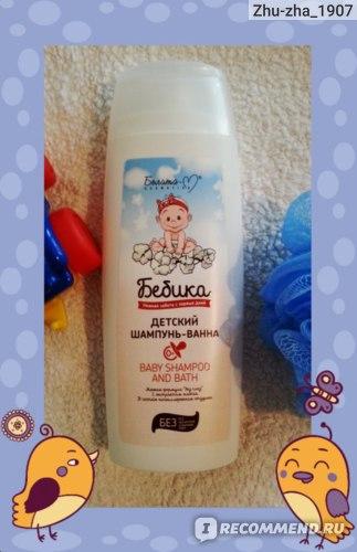 Детский шампунь-ванна Бебика 0+ (Белита)