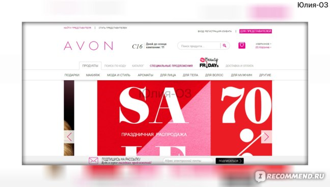 Www.avon.ru каталог 03 2014 avon luck for him купить