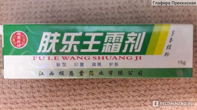 Мазь FULE WANG SHUANG JI  от кожных заболеваний фото