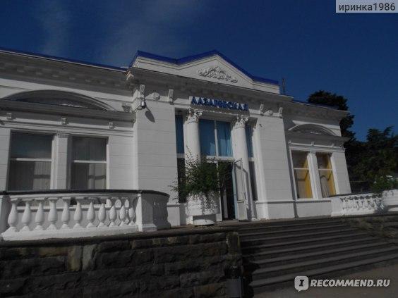 Вокзал поселка Лазаревское