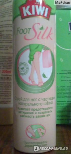 Спрей для ног KIWI Foot Silk фото