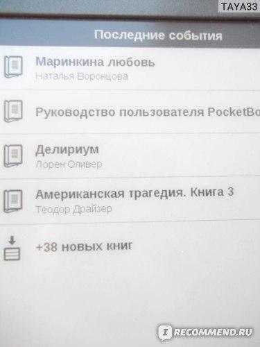 Электронная книга PocketBook  611 Basic фото
