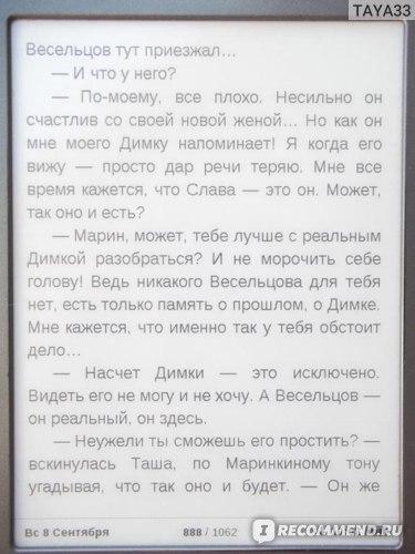 СОБСТВЕННО И САМ ТЕКСТ