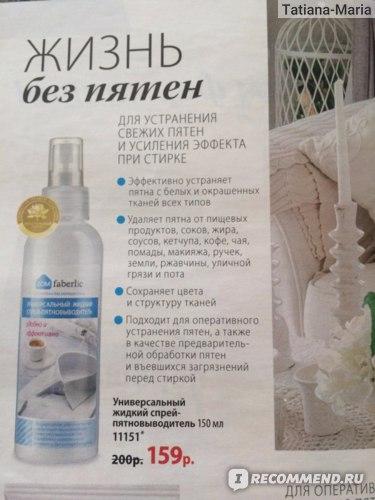 Faberlic универсальный жидкий спрей пятновыводитель отзывы фото