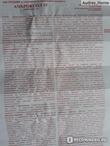 Сироп от кашля «Лекарства Медвежонка Бо» —  ПАО НПЦ Борщаговский ХФЗ Амброксол 15 фото