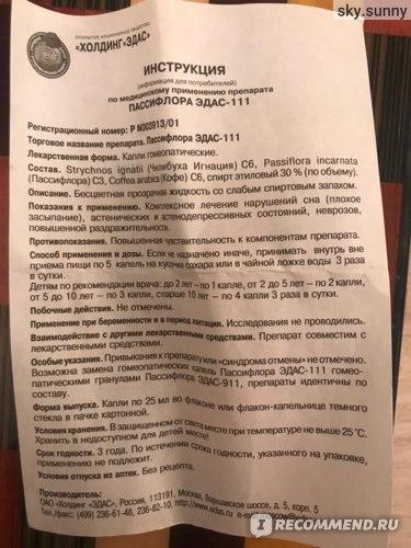 "Гомеопатия ""Холдинг ""Эдас"" Пассифлора Эдас-111 капли фото"