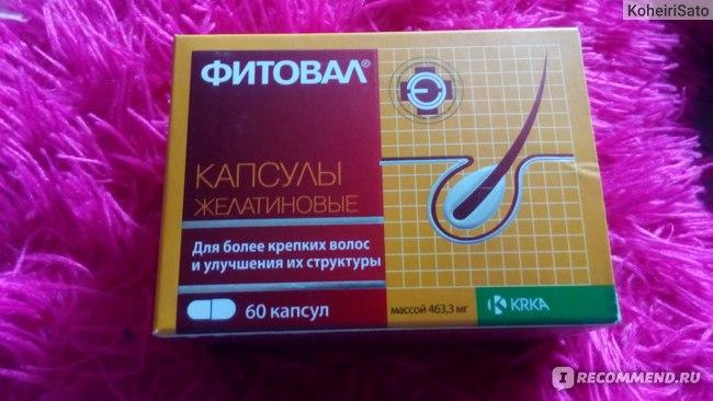 Витамины Фитовал (Fitoval) Капсулы для поврежденных волос фото