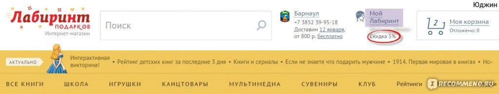 """labirint.ru - Книжный магазин """"Лабиринт"""" фото"""