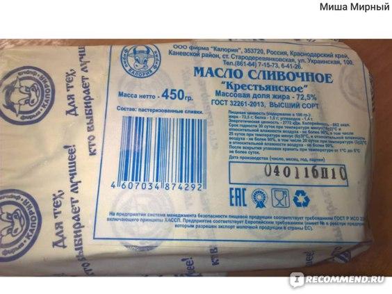"""Масло сливочное ООО Фирма Калория """"Крестьянское"""" фото"""