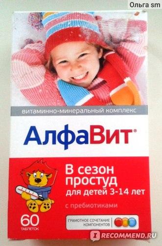 Витамины Алфавит В сезон простуд, для 3-12 лет фото