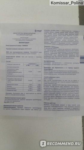 Мазь Sopharma BULGARIA Вулнузан фото