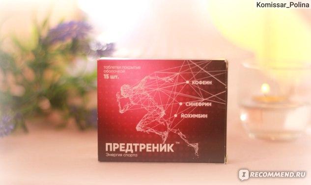 БАД Квадрат - С Предтреник фото