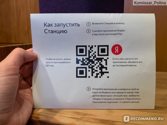 Умная колонка Яндекс.Станция фото