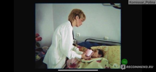 Настоящая Доктор Лиза с умирающим пациентом