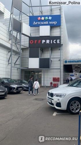 Off price, Москва фото