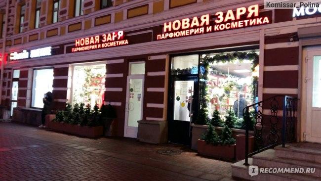 """Магазин """"Новая Заря"""", Москва фото"""