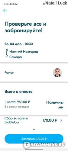 ЛОХОТРОНЩИК №2