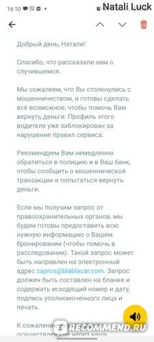 """BlaBlaCar"" - сервис поиска попутчиков - blablacar.ru фото"