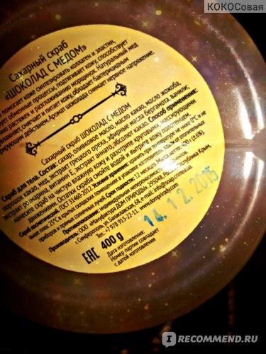 """Скраб для тела Крымская мануфактура """"Дом природы"""" Сахарный """"Шоколад с медом"""" фото"""
