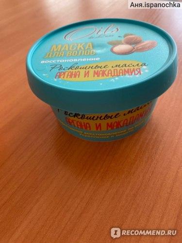 Маска для волос Parli «Oils de Luxe» Роскошные масла: Аргана и Макадамия  фото