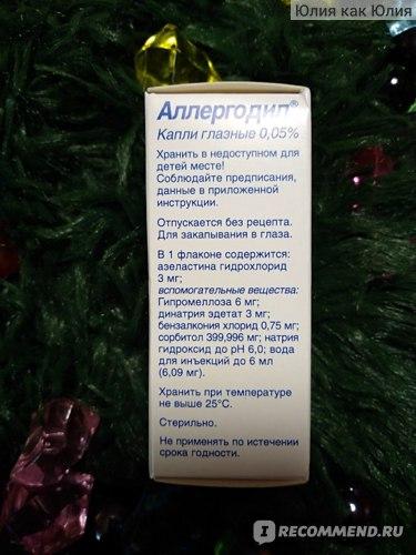 Капли для глаз Meda Pharma  Аллергодил  фото