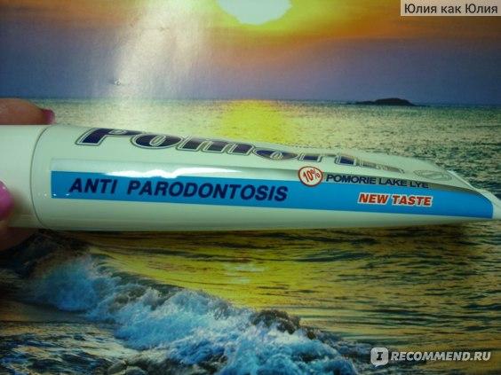 Зубная паста Pomorin  Anti-Parodontosis фото